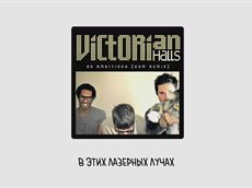 Victorian Halls - So Ambitious (Gdm Remix) (рус саб) [Bliss]